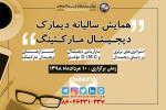 همایش دیجیتال مارکتینگ دیمارک تهران مرداد 98