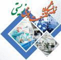 نمایشگاه صنعت بومی سایبری و زیستی ؛تهران - آبان 98