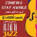 کنسرت گروه آوای ماهان ؛ تهران - شهریور 98