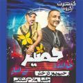 کنسرت گروه حصیر ؛ تهران - شهریور 98
