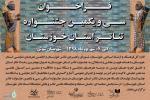 جشنواره تئاتر استان خوزستان ؛شوش - شهریور 98