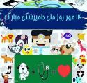 روز ملی دامپزشكي - مهر 98