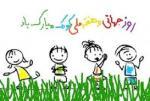 روز جهانی  و هفته ملی کودک( 8 October ) - مهر 98