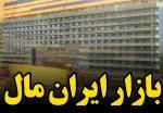 نمایشگاه برندهای برتر کفش، کیف و کالای ورزشی بازار ایران مال ؛تهران - شهریور 98