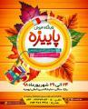 نمایشگاه فروش پاییزه، تجهیزات آموزشی، کمک آموزشی، لوازم التحریر، کودک و نوجوان، اسباب بازی و سرگرمی ؛ارومیه - شهریور 98