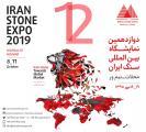 نمایشگاه بین المللی سنگ ایران ؛محلات نیمور - مهر 98