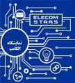 نمایشگاه الکامپ  و شهر هوشمند ؛کرمان - آبان 98