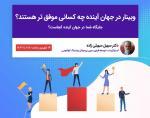 وبینار در جهان آینده چه کسانی موفق تر هستند آنلاین شهریور 98