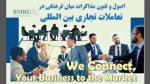 اصول و فنون مذاکرات میان فرهنگی در تعاملات تجاری بین المللی ؛تهران - مهر 98