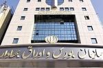 نمایشگاه بورس، بیمه و بانکداری ؛خرم آباد - آبان و آذر 98