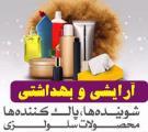 نمایشگاه مواد آرایشی و بهداشتی، سلولزی، شوینده و پاک کننده ؛خرم آباد - آذر 98