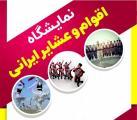 نمایشگاه ملی اقوام و عشایر  ؛قم - آبان و آذر 98
