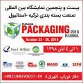 نمایشگاه بین المللی صنعت بسته بندی ؛استانبول 2019 - آبان 98