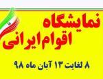 جشنواره ملی اقوام و عشایر ؛همدان -  آبان 98