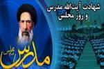 روز مجلس - آذر 98