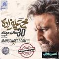 کنسرت محمد علیزاده ؛تهران - آبان و آذر 98