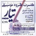 کنسرت گروه تیار (ویژه بانوان) ؛ تهران - آذر 98