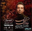 کنسرت محمد معتمدی ؛شیراز - آذر 98