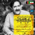 کنسرت حسامالدین سراج (عاشقانههای بیمرز)؛تهران - آبان و آذر 98