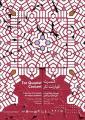 کنسرت کوارتت تار (علیاصغر عربشاهی)؛ تهران - آذر 98