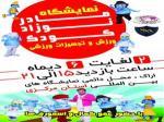 نمایشگاه کودک، نوجوان، سرگرمی، ورزش و تجهیزات ورزشی؛اراک - آذر 98