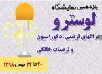 نمایشگاه لوستر و چراغ های تزیینی، دکوراسیون و تزیینات خانگی اصفهان بهمن 98