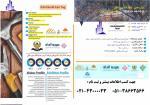 نمایشگاه ساختمان اربیل ؛عراق 2020 - اسفند 98