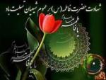 شهادت حضرت فاطمه زهرا سلام الله علیها [ ٣ جمادي الثانيه ] - بهمن 98