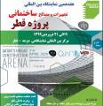 نمایشگاه تجهیزات و مصالح ساختمانی پروژه دوحه ؛قطر 2020 - فروردین 99