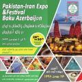 نمایشگاه و فستیوال پاکستان و ایران در باکو آذربایجان 2020 فروردین 99