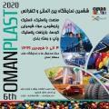 نمایشگاه صنعت لاستیک، پلاستیک، پتروشیمی، مواد شیمیایی، کودها، بازیافت پلاستیک و چاپ و بسته بندی  ؛مسقط  2020 - فروردین 99
