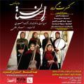 کنسرت گروه راستان (ویژه بانوان) ؛تهران - اسفند 98