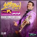 کنسرت امید حاجیلی فردیس بهمن 98