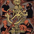 کنسرت گروه داماهی ؛ تهران - اسفند 98