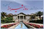 جشن میانه بهار/جشن بهاربد؛ روز شیراز - اردیبهشت 99