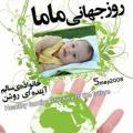 روز جهانی ماما [ 5 May ] - اردیبهشت 99