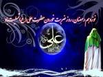 ضربت خوردن حضرت علی علیه السلام [ ١٩ رمضان ]-  اردیبهشت 99