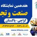 نمایشگاه صنعت و تجارت آسیا کراچی؛ پاکستان 2020 - آذر و دی 99