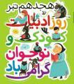 روز ادبيات كودكان و نوجوانان ؛ایران - تیر 99