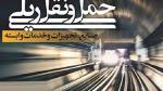 نمایشگاه حمل و نقل و صنایع ریلی ؛تهران - تیر 99