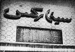 سالروز فاجعه آتش زدن سینما رکس آبادان ؛مرداد 99