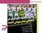 بازی انتخابی جام جهانی  2022 ؛ایران و عراق - آبان 99