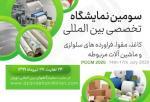 نمایشگاه کاغذ،مقوا، فرآورده های سلولوزی و ماشین آلات مربوطه ؛تهران - تیر 99