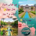 تور شیراز؛شیراز - تیر 99