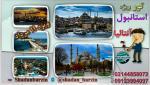 تور استانبول ترکیه مرداد 99