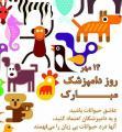 روز ملی دامپزشكي - مهر 99