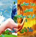 روز جهانی كاهش اثرات بلاياي طبيعي{13 اکتبر } - مهر 99