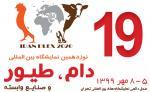نمایشگاه تخصصی دام، طیور تجهیزات و صنایع وابسته ؛تهران - مهر 99