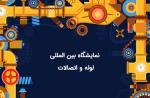 نمایشگاه لوله و اتصالات، ماشین آلات و تجهیزات وابسته ؛تهران - مهر 99