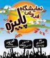 نمایشگاه فروش پاییزه اصفهان